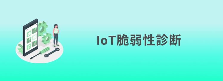 IoTデバイスペネトレーションテスト