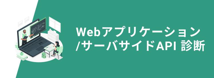 WebアプリケーションサーバサイドAPI診断